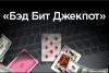 Истории о сорванных Бэд-бит джекпотах